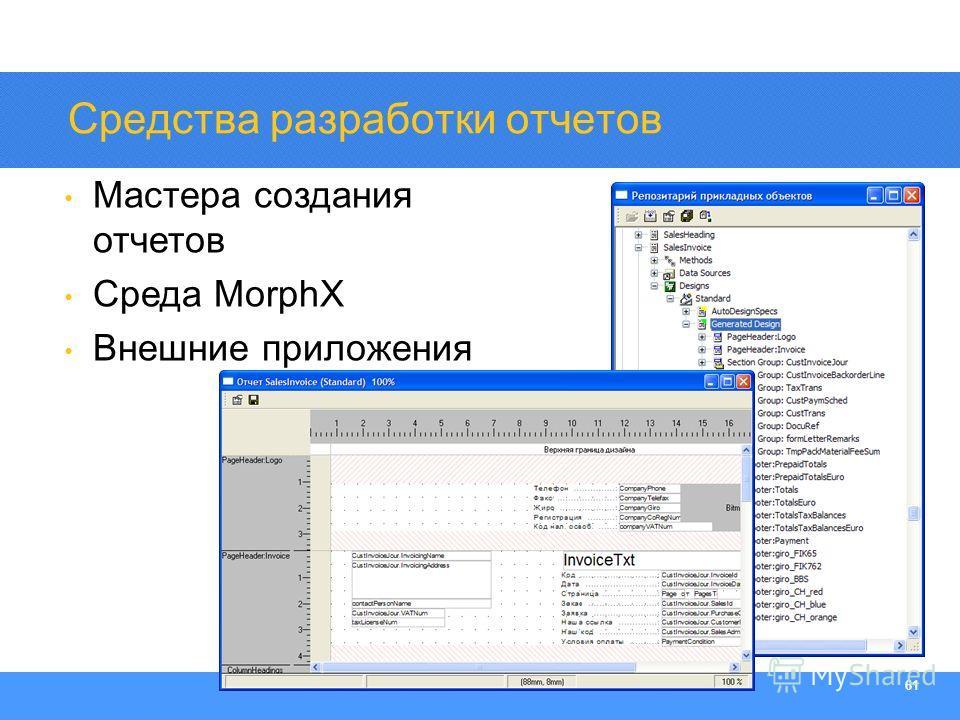 Section Heading 61 Средства разработки отчетов Мастера создания отчетов Среда MorphX Внешние приложения