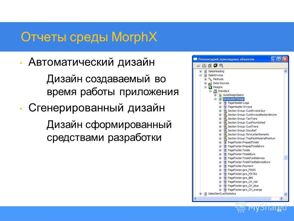 Section Heading 63 Отчеты среды MorphX Автоматический дизайн Дизайн создаваемый во время работы приложения Сгенерированный дизайн Дизайн сформированный средствами разработки