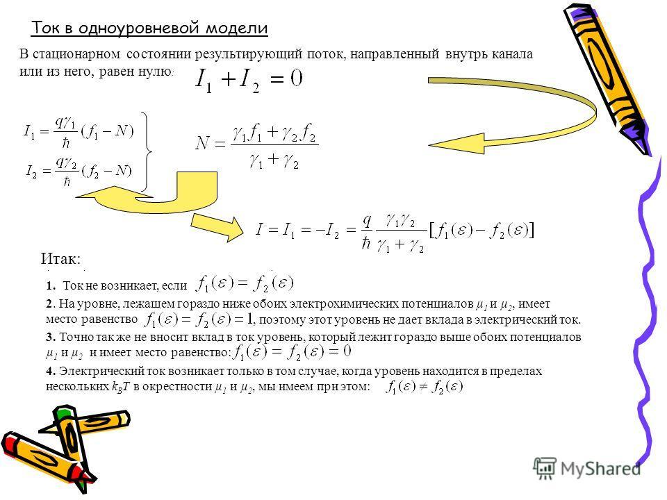 Ток в одноуровневой модели В стационарном состоянии результирующий поток, направленный внутрь канала или из него, равен нулю : 1. Ток не возникает, если. Итак: 2. На уровне, лежащем гораздо ниже обоих электрохимических потенциалов µ 1 и µ 2, имеет ме