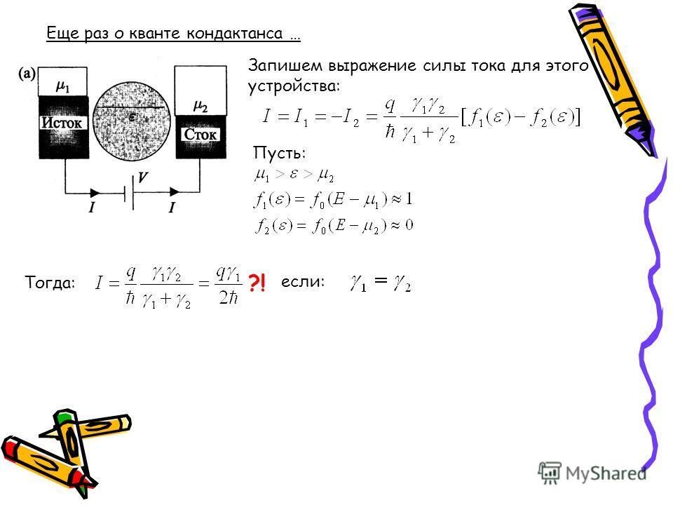 Еще раз о кванте кондактанса … Запишем выражение силы тока для этого устройства: Пусть: Тогда: если: ?!