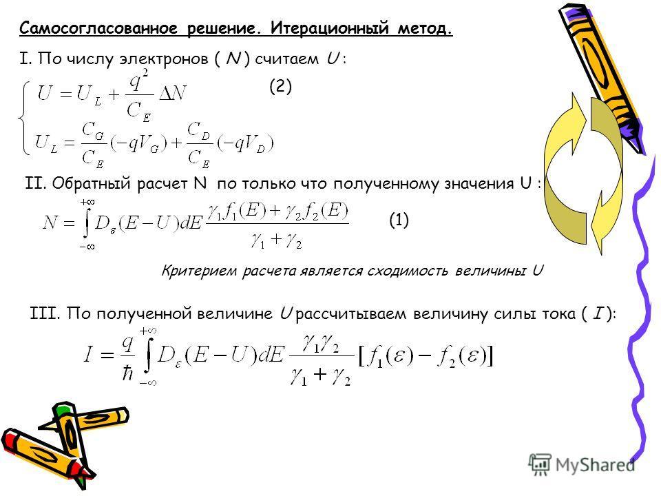 Самосогласованное решение. Итерационный метод. I. По числу электронов ( N ) считаем U : II. Обратный расчет N по только что полученному значения U : Критерием расчета является сходимость величины U III. По полученной величине U рассчитываем величину