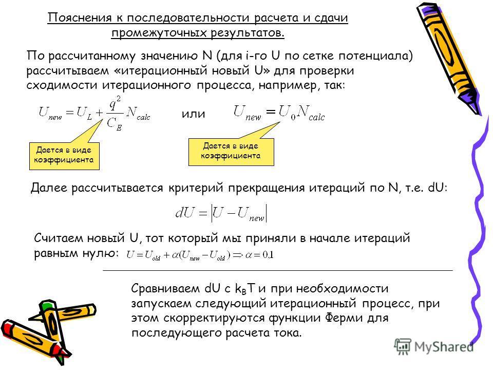 Пояснения к последовательности расчета и сдачи промежуточных результатов. По рассчитанному значению N (для i-го U по сетке потенциала) рассчитываем «итерационный новый U» для проверки сходимости итерационного процесса, например, так: Дается в виде ко