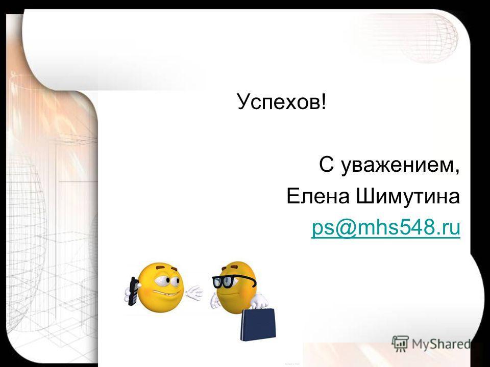 Успехов! С уважением, Елена Шимутина ps@mhs548.ru