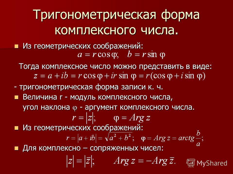 Тригонометрическая форма комплексного числа. Из геометрических соображений: Из геометрических соображений: Тогда комплексное число можно представить в виде: Тогда комплексное число можно представить в виде: - тригонометрическая форма записи к. ч. Вел