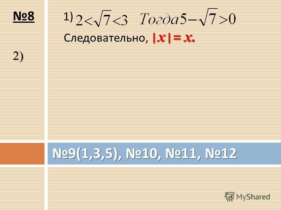 8 1) | х |= х. Следовательно, | х |= х.2) 9(1,3,5), 10, 11, 12 9(1,3,5), 10, 11, 12