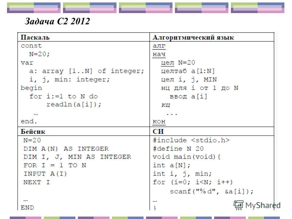 Задача С2 2012