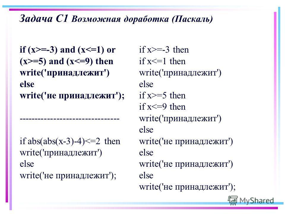 Задача С1 Возможная доработка (Паскаль) if (x>=-3) and (x =5) and (x