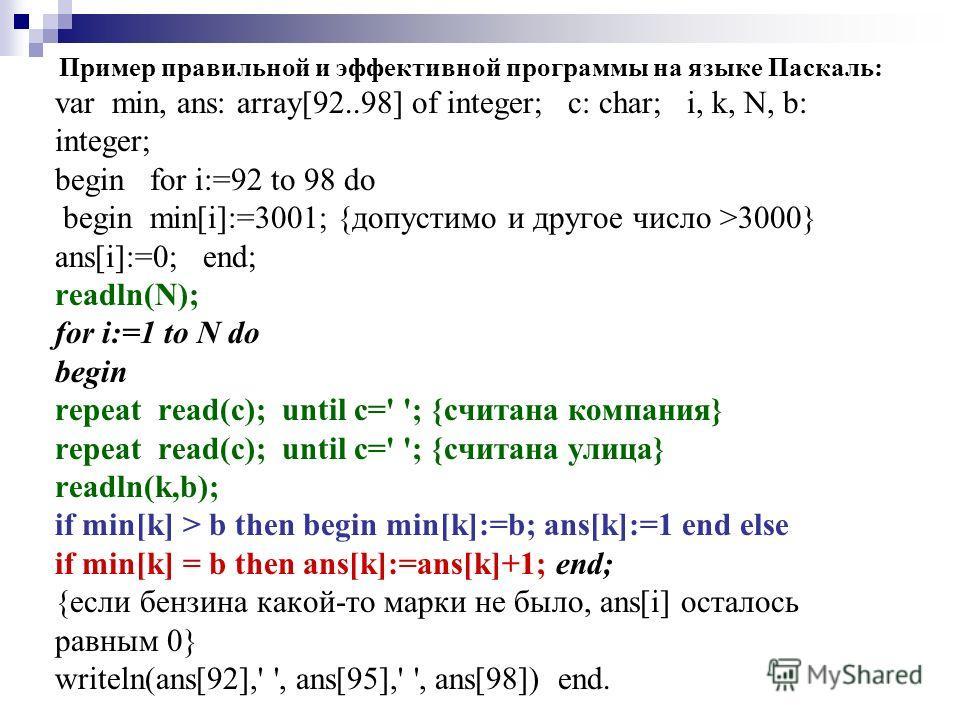 Пример правильной и эффективной программы на языке Паскаль: var min, ans: array[92..98] of integer; c: char; i, k, N, b: integer; begin for i:=92 to 98 do begin min[i]:=3001; {допустимо и другое число >3000} ans[i]:=0; end; readln(N); for i:=1 to N d