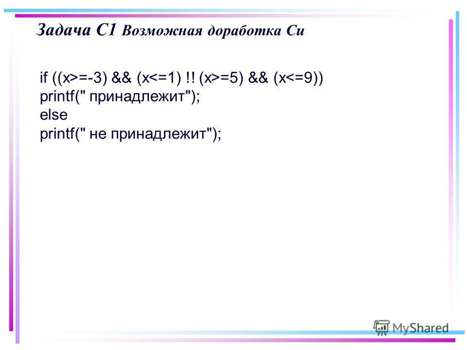 Задача С1 Возможная доработка Си if ((x>=-3) && (x =5) && (x
