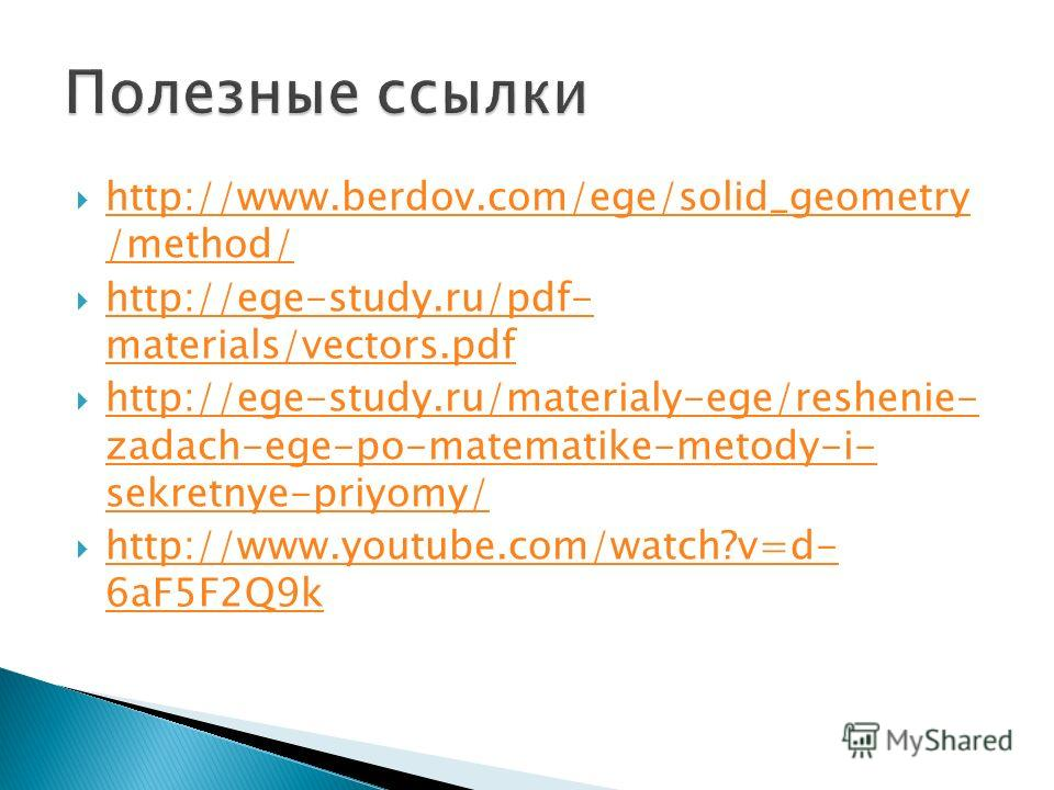 http://www.berdov.com/ege/solid_geometry /method/ http://www.berdov.com/ege/solid_geometry /method/ http://ege-study.ru/pdf- materials/vectors.pdf http://ege-study.ru/pdf- materials/vectors.pdf http://ege-study.ru/materialy-ege/reshenie- zadach-ege-p