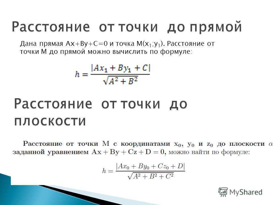 Дана прямая Ах+Ву+С=0 и точка М(х 1 ;у 1 ). Расстояние от точки М до прямой можно вычислить по формуле: