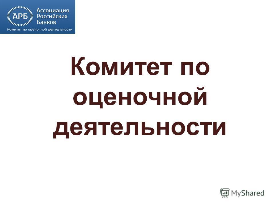 Комитет по оценочной деятельности