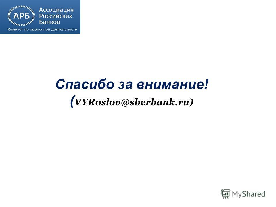 Спасибо за внимание! ( VYRoslov@sberbank.ru)