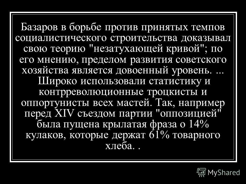 Базаров в борьбе против принятых темпов социалистического строительства доказывал свою теорию