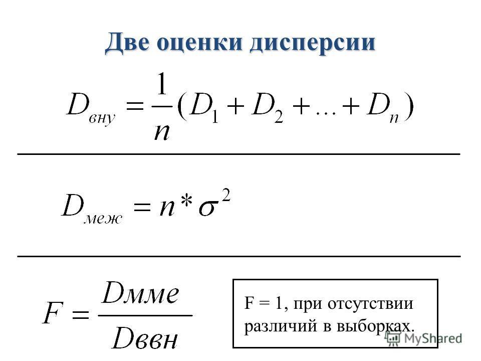 Две оценки дисперсии F = 1, при отсутствии различий в выборках.