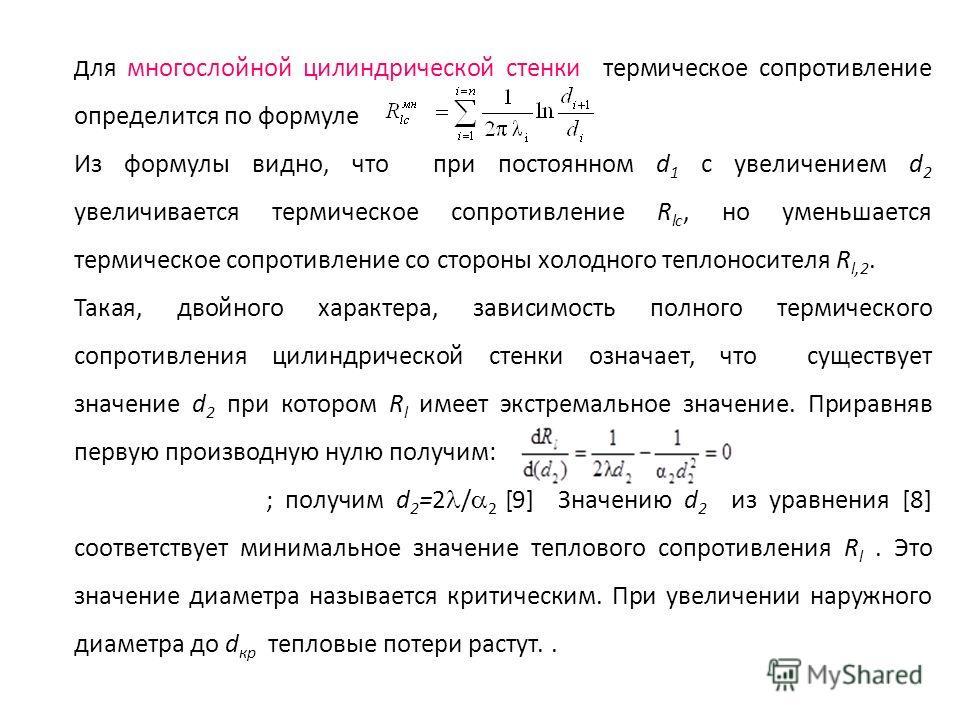 д ля многослойной цилиндрической стенки термическое сопротивление определится по формуле Из формулы видно, что при постоянном d 1 с увеличением d 2 увеличивается термическое сопротивление R lс, но уменьшается термическое сопротивление со стороны холо