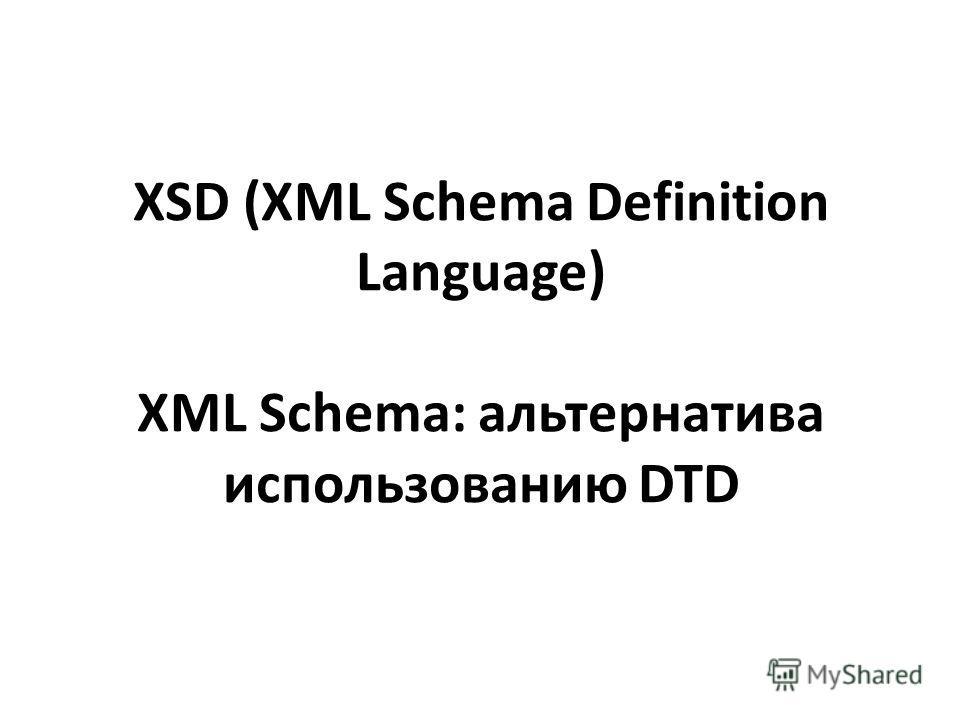 XSD (XML Schema Definition Language) XML Schema: альтернатива использованию DTD