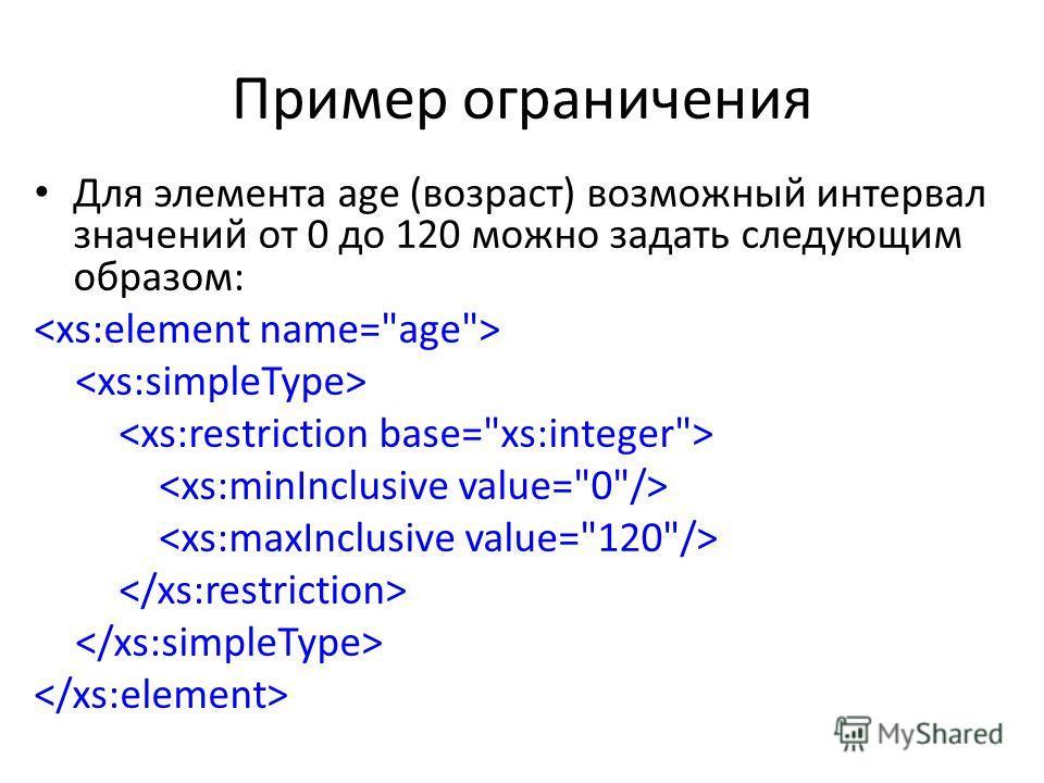 Применр ограничения Для элемента age (возраст) возможный интервал значений от 0 до 120 можно задать следующим образом: