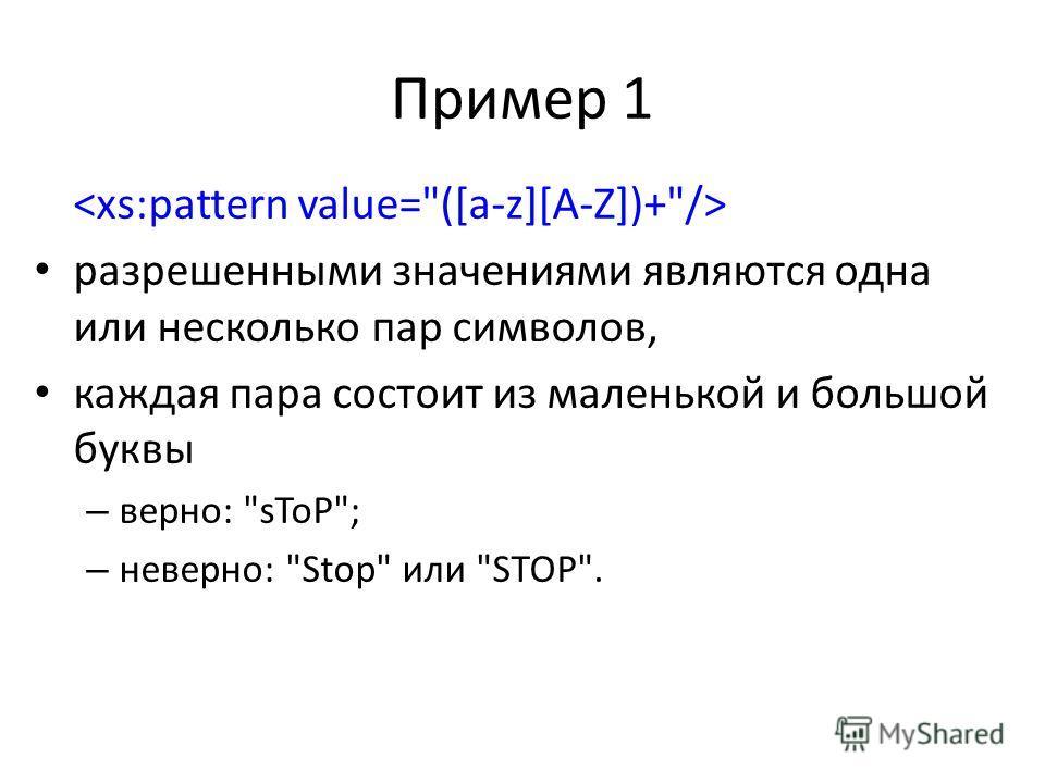 Применр 1 разрешенными значениями являются одна или несколько пар символов, каждая пара состоит из маленькой и большой буквы – верно: sToP; – неверно: Stop или STOP.