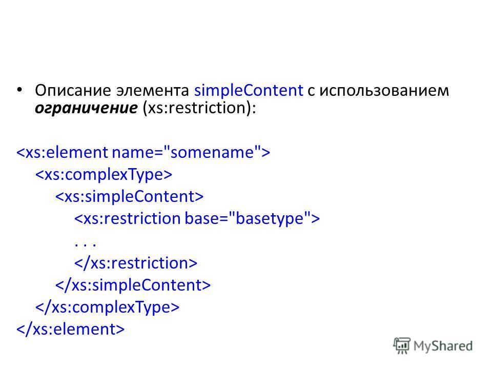 Описание элемента simpleContent с использованием ограничение (xs:restriction):...