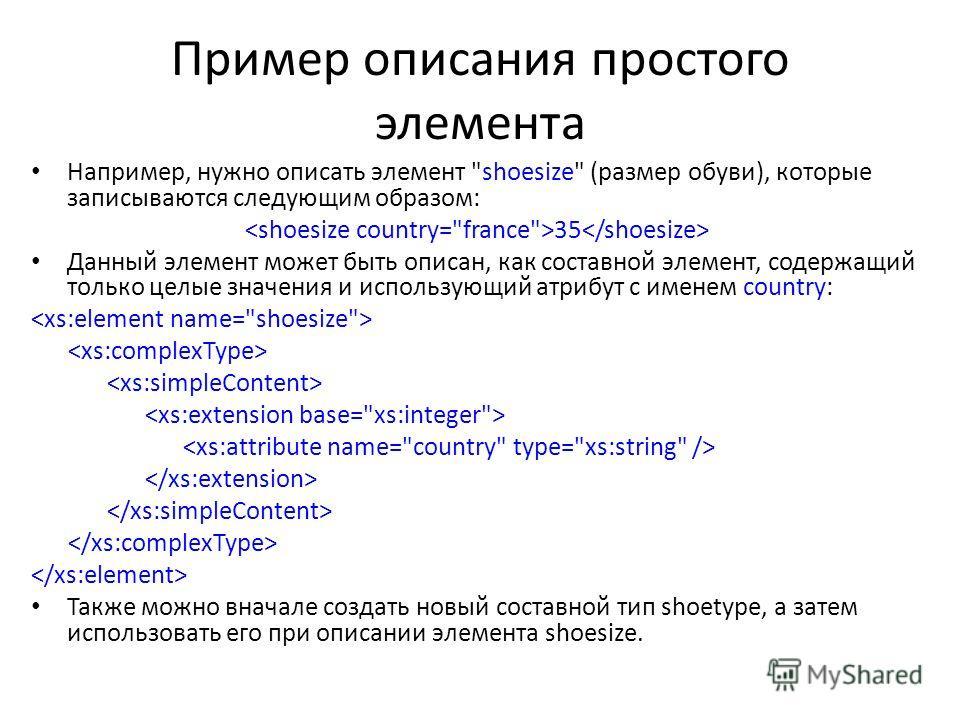 Применр описания простого элемента Наприменр, нужно описать элемент
