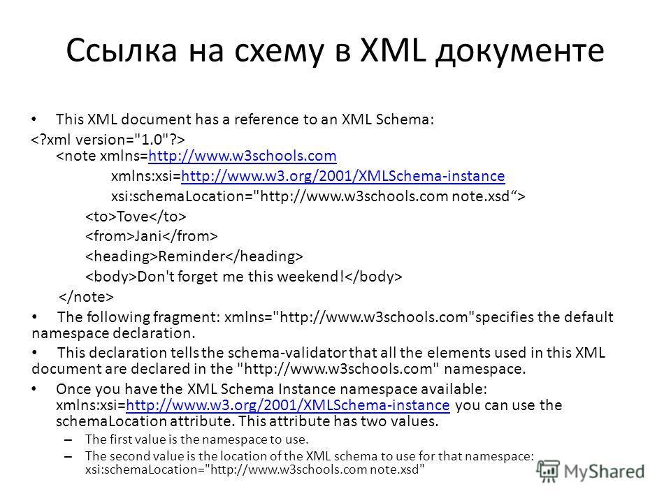 Ссылка на схему в XML документе This XML document has a reference to an XML Schema:
