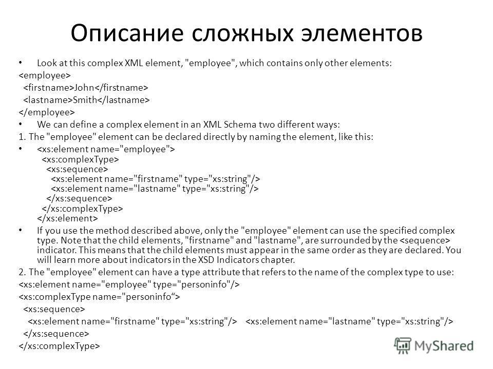 Описание сложных элементов Look at this complex XML element,