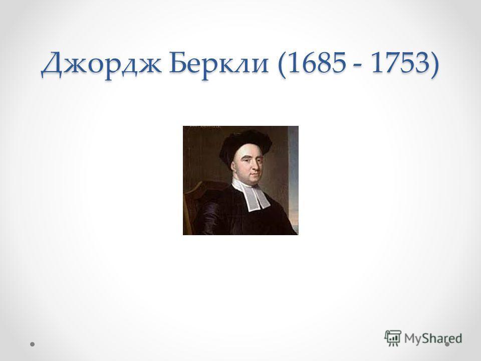 Джордж Беркли (1685 - 1753)