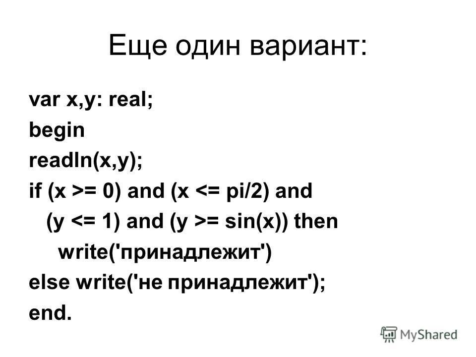 Еще один вариант: var x,y: real; begin readln(x,y); if (x >= 0) and (x
