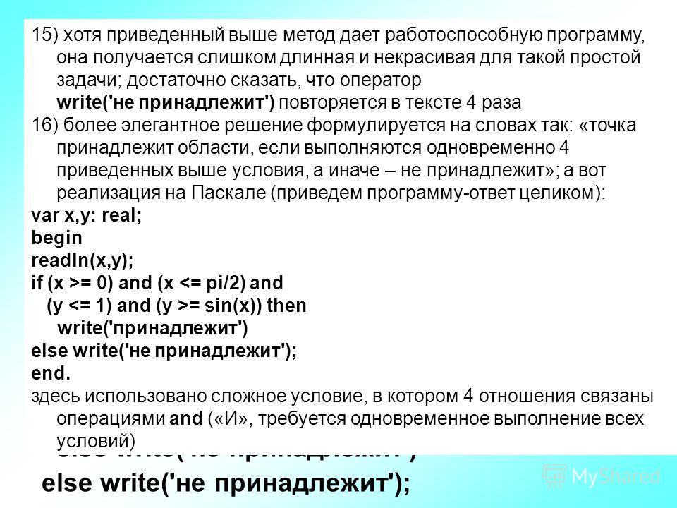 14) остается исправить эту программу; начнем с самого «лобового способа»: добавим в программу четвертый (вложенный) условный оператор, проверяющий условие и еще три блока else, чтобы выводить строку «не принадлежит» в том случае, когда хотя бы один и