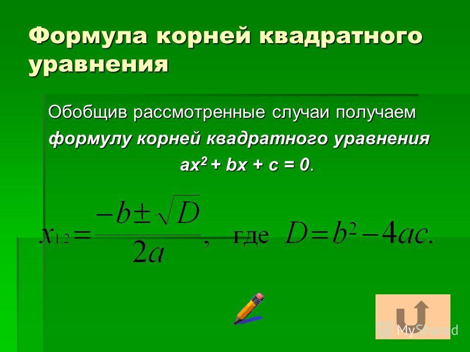 Если D 0 Уравнение ах 2 + bх + с = 0 не имеет действительных корней.