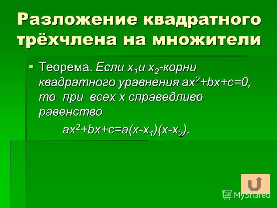 Определение приведенного квадратного уравнения Опр. 3. Приведенным квадратным уравнением называется квадратное уравнение, первый коэффициент которого равен 1. х 2 + bх + с = 0