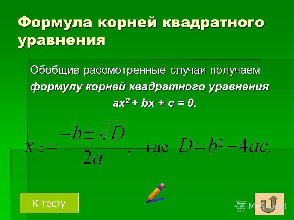 Полезный материал Определение квадратного уравнения Определение квадратного уравнения Определение квадратного уравнения Определение квадратного уравнения Определение приведенного квадратного уравнения Определение приведенного квадратного уравнения Оп