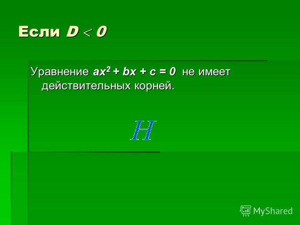 Если D = 0 В этом случае уравнение ах 2 + bх + с = 0 имеет один действительный корень: имеет один действительный корень: