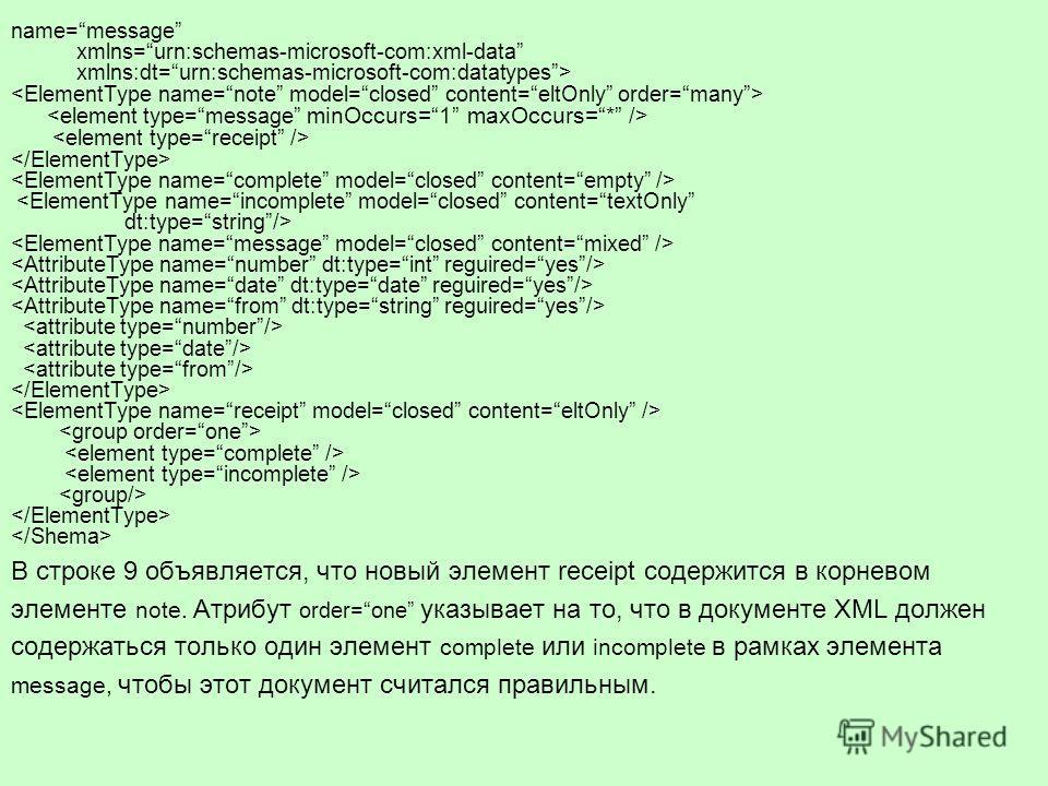 name=message xmlns=urn:schemas-microsoft-com:xml-data xmlns:dt=urn:schemas-microsoft-com:datatypes>  В строке 9 объявляется, что новый элемент receipt содержится в корневом элементе note. Атрибут order=one указывает на то, что в документе XML должен