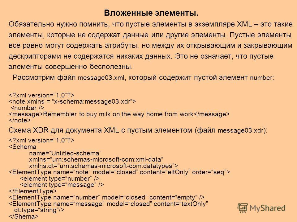 Вложенные элементы. Обязательно нужно помнить, что пустые элементы в экземпляре XML – это такие элементы, которые не содержат данные или другие элементы. Пустые элементы все равно могут содержать атрибуты, но между их открывающим и закрывающим дескри
