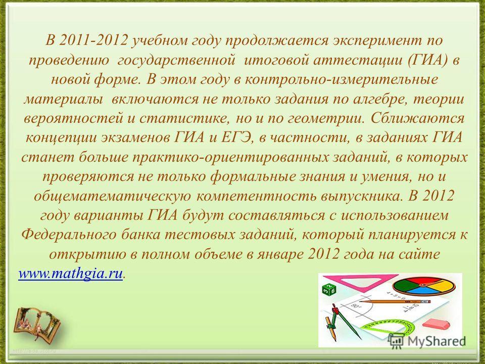 http://aida.ucoz.ru В 2011-2012 учебном году продолжается эксперимент по проведению государственной итоговой аттестации (ГИА) в новой форме. В этом году в контрольно-измерительные материалы включаются не только задания по алгебре, теории вероятностей