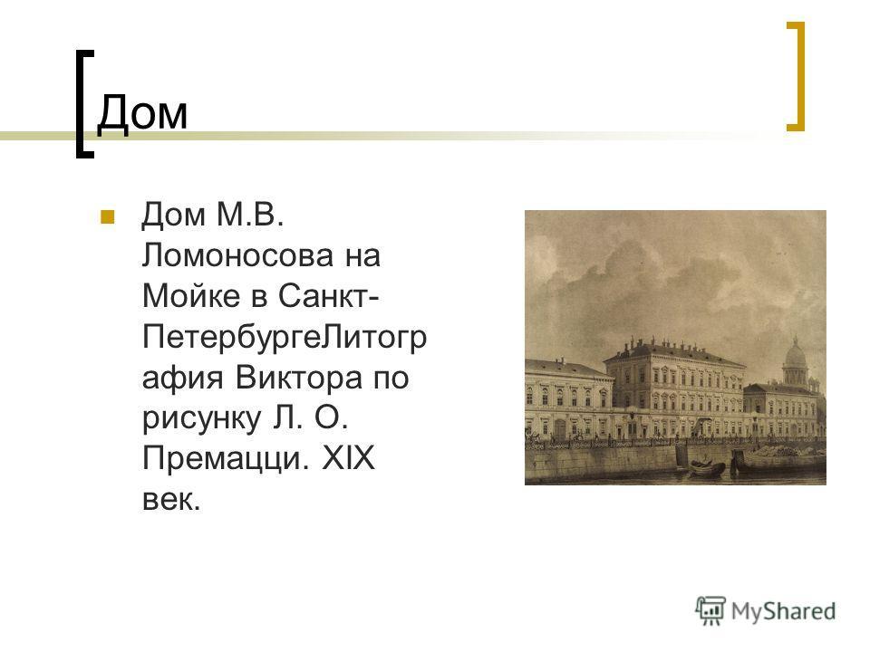 Дом Дом М.В. Ломоносова на Мойке в Санкт- Петербурге Литогр афия Виктора по рисунку Л. О. Премацци. XIX век.