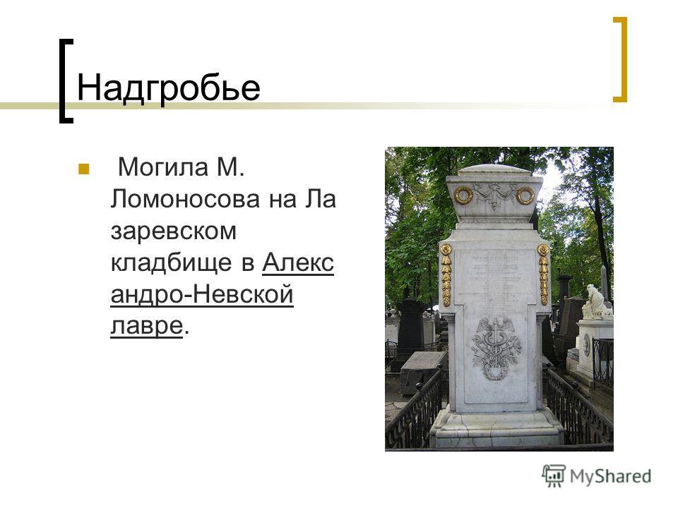 Надгробье Могила М. Ломоносова на Ла заревском кладбище в Алекс андро-Невской лавре.