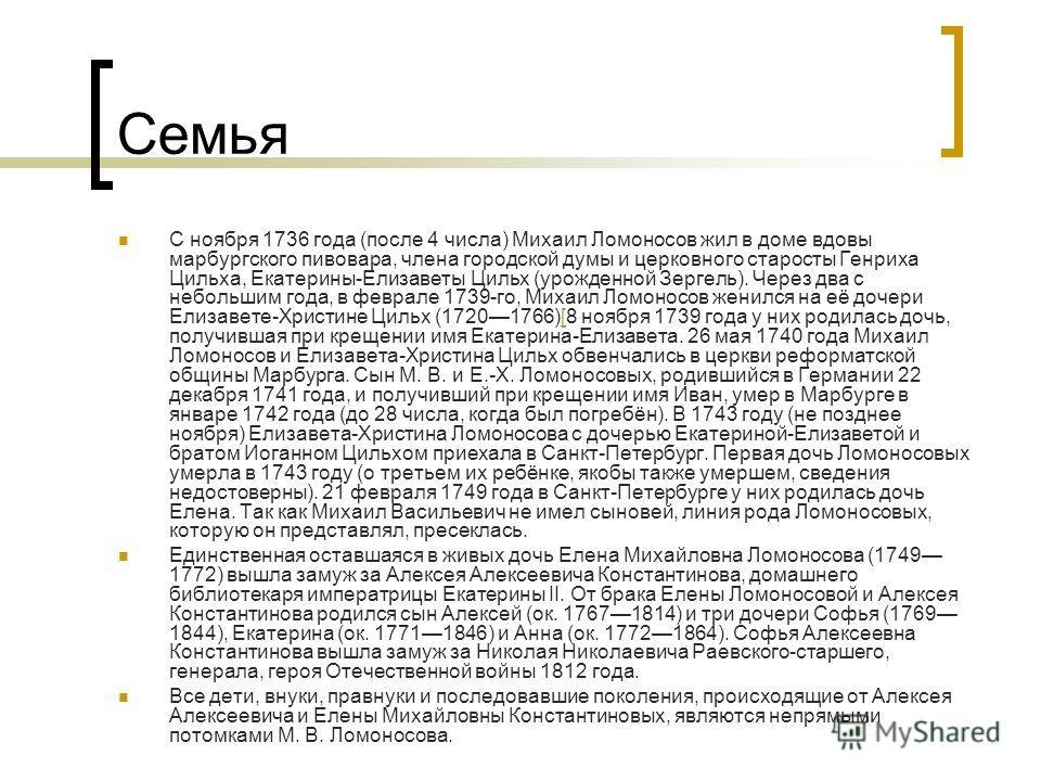 Семья С ноября 1736 года (после 4 числа) Михаил Ломоносов жил в доме вдовы марбургского пивовара, члена городской думы и церковного старосты Генриха Цильха, Екатерины-Елизаветы Цильх (урожденной Зергель). Через два с небольшим года, в феврале 1739-го