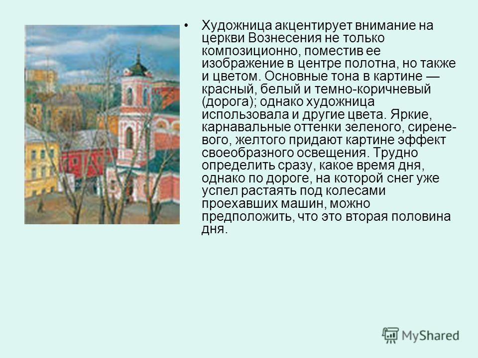 Художница акцентирует внимание на церкви Вознесения не только композиционно, поместив ее изображение в центре полотна, но также и цветом. Основные тона в картине красный, белый и темно-коричневый (дорога); однако художница использовала и другие цвета