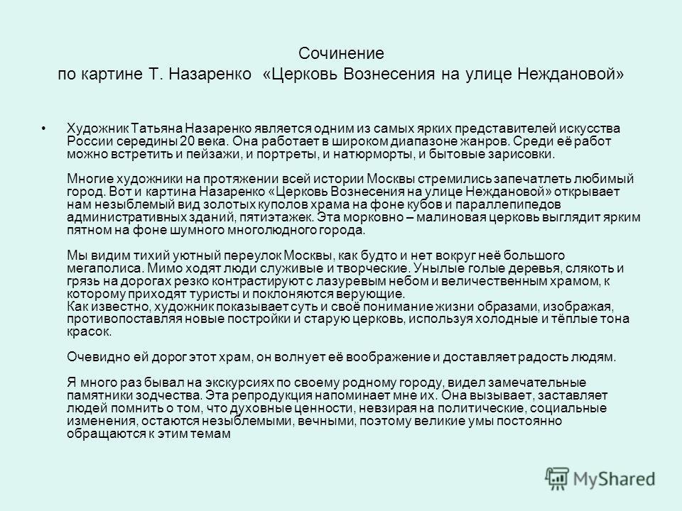 Сочинение по картине Т. Назаренко «Церковь Вознесения на улице Неждановой» Художник Татьяна Назаренко является одним из самых ярких представителей искусства России середины 20 века. Она работает в широком диапазоне жанров. Среди её работ можно встрет