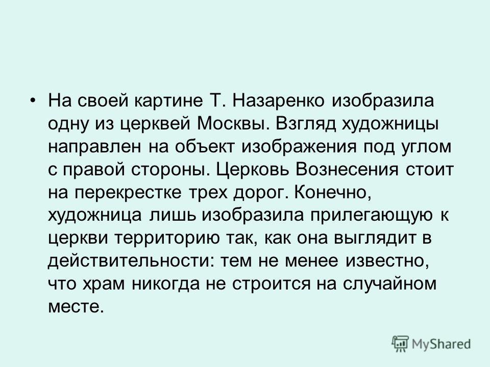 На своей картине Т. Назаренко изобразила одну из церквей Москвы. Взгляд художницы направлен на объект изображения под углом с правой стороны. Церковь Вознесения стоит на перекрестке трех дорог. Конечно, художница лишь изобразила прилегающую к церкви