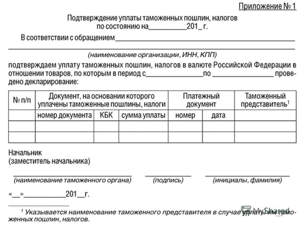 Приказ Федеральной таможенной службы от 23 декабря 2010 г. N 2554 г. Москва
