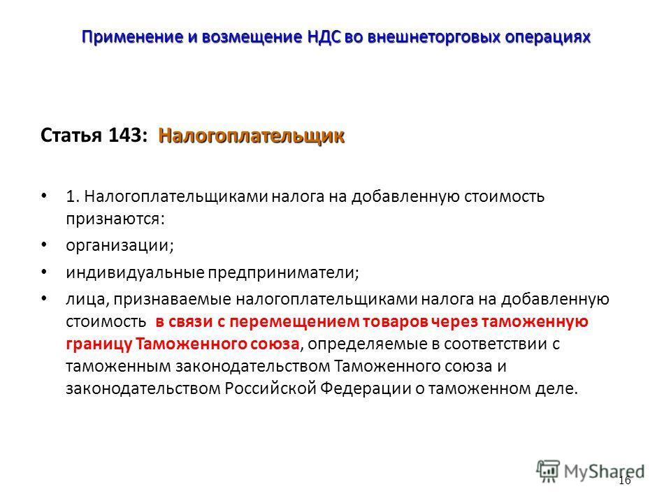 Применение и возмещение НДС во внешнеторговых операциях 15 Налоговый кодекс РФ от 5 августа 2000 года N 117-ФЗ Раздел VIII. ФЕДЕРАЛЬНЫЕ НАЛОГИ Глава 21. НАЛОГ НА ДОБАВЛЕННУЮ СТОИМОСТЬ Статьи 143 - 398