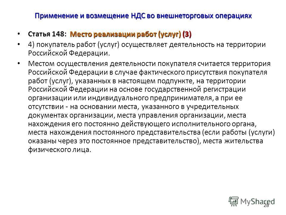 4. Факт осуществления иностранной организацией на территории Российской Федерации деятельности подготовительного и вспомогательного характера при отсутствии признаков постоянного представительства, предусмотренных пунктом 2 настоящей статьи, не может