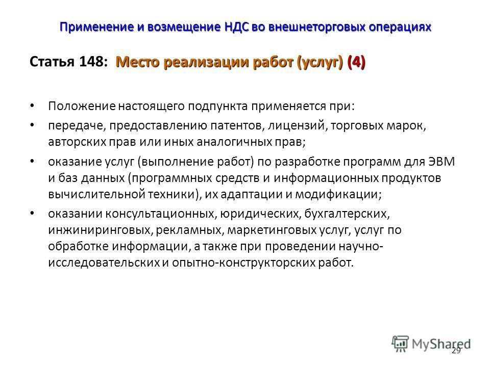 Применение и возмещение НДС во внешнеторговых операциях 28 Место реализации работ (услуг) (3) Статья 148: Место реализации работ (услуг) (3) 4) покупатель работ (услуг) осуществляет деятельность на территории Российской Федерации. Местом осуществлени