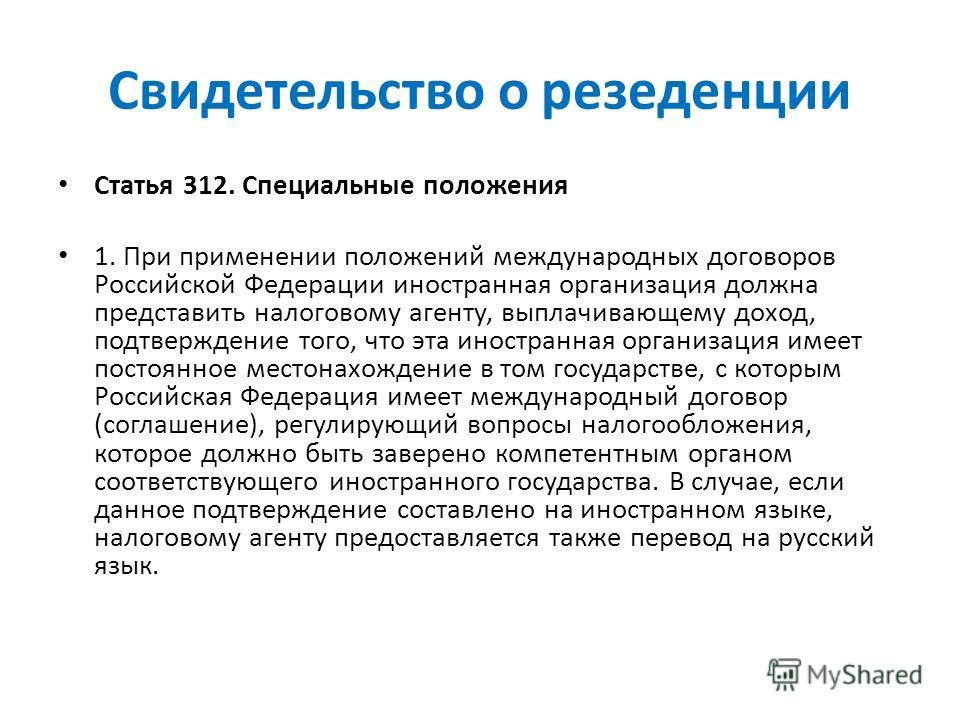 Налоговый агент Налоговый агент по налогу на прибыль В соответствии со ст. 246 НК РФ иностранные организации, получающие доходы от источников в РФ, признаются налогоплательщиками налога на прибыль в РФ. Согласно ст. 247 НК РФ объектом налогообложения