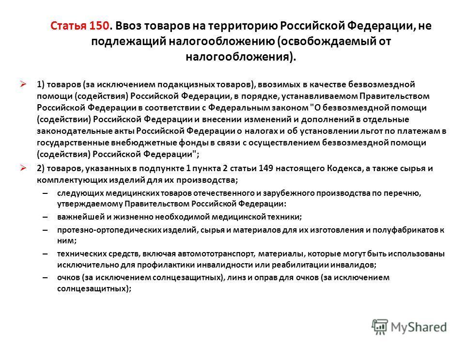 Применение и возмещение НДС во внешнеторговых операциях 39 Место реализации работ (услуг) (6 ) Статья 148: Место реализации работ (услуг) (6 ) Местом реализации услуг также признается территория Российской Федерации, если транспортные средства по дог