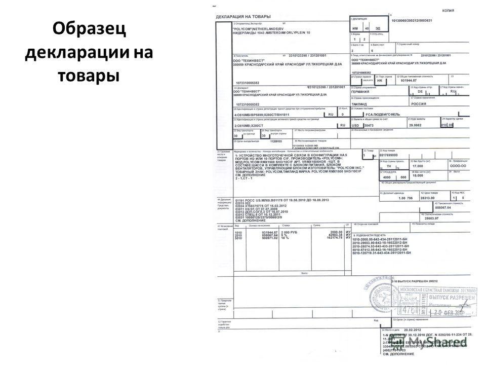 3) грузовая таможенная декларация (ее копия) с отметками российского таможенного органа, осуществившего выпуск товаров в процедуре экспорта, и российского таможенного органа, в регионе деятельности которого находится пункт пропуска, через который тов